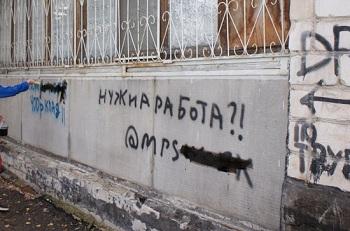 Астраханская живопись: наркотики, мат и свастики