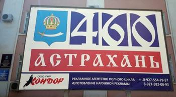 Перевёртыши: астраханские чиновники перепутали герб Астрахани
