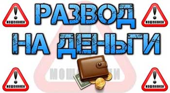 В Астрахани мошенник нахапал восемьдесят тысяч за обещания трудоустройства