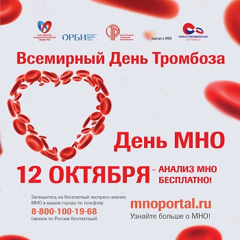 """Всероссийская социальная акция """"День МНО"""" – бесплатная экспресс-проверка свертываемости крови!"""