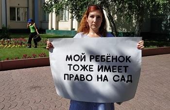 Проблема с детсадами в Астрахани по-прежнему не решена. Отважная мать вышла на пикет