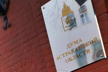 Астраханский парламент поддерживает федеральный закон о повышении пенсионного возраста