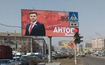 Выборы астраханского губернатора: первые баннеры, первая цензура
