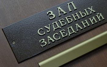 В Астрахани представители госструктур игнорируют суд