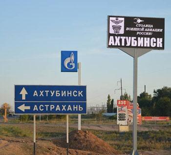 Чиновники в Астраханской области потратят миллион на «Дерево»