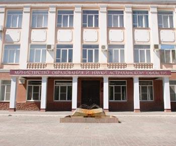 Ждёт ли реформа министерство образования и науки Астраханской области?