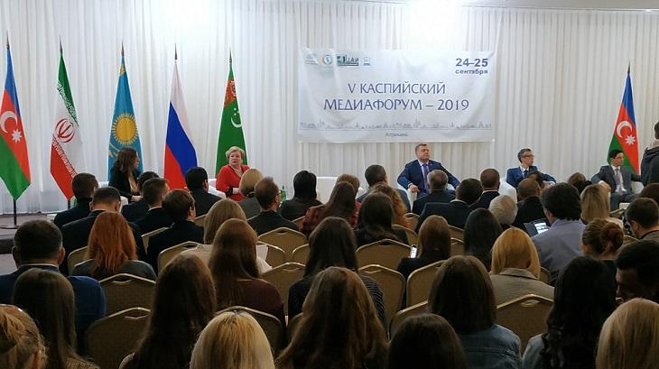 В Астрахани открылся Каспийский медиафорум-2019