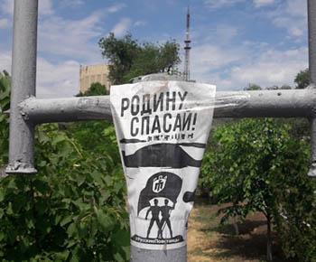 В Астрахани активизировались анархисты и «Русские повстанцы»