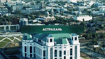 «Инсайдеры» раскрыли все грязные секреты Астрахани