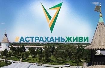 Представители #АстраханьЖиви прокомментировали назначение и.о. главы горадминистрации