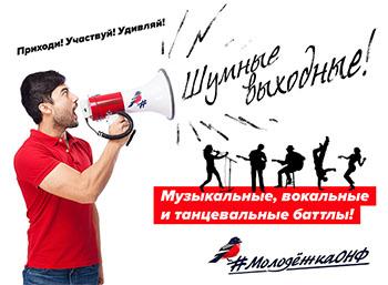 В Астрахани будут шумные выходные