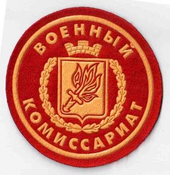 Назначен новый военный комиссар Астраханской области