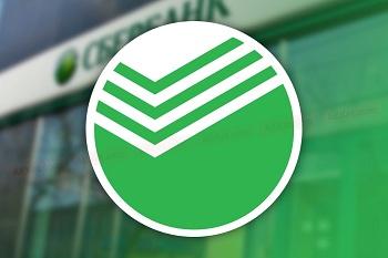 Сбербанк провел конференцию «ВЭД: новые условия и новые возможности»