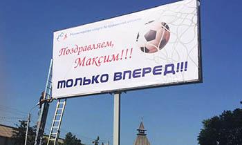 Нового министра спорта в Астрахани поздравили на билборде