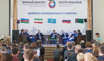 Астраханцев приглашают принять участие в форуме «Южный диалог»
