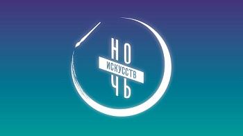 Как пройдёт в Астрахани «Ночь искусств»