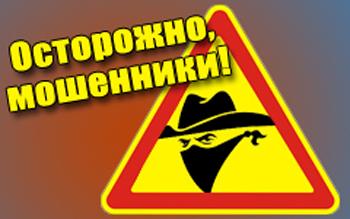 Два десятка астраханцев мошенницы облапошили на полтора миллиона рублей
