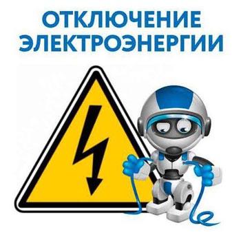 Завтра в Астрахани отключат электричество на множестве улиц