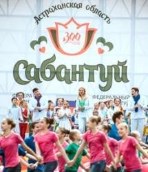 Федеральный Сабантуй в Астрахани: итоги