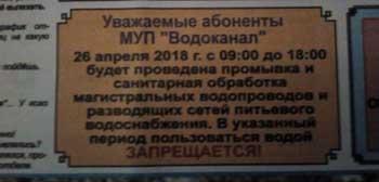 Наделавшее в Астрахани шума объявление о вредной воде из-под крана оказалось правдивым
