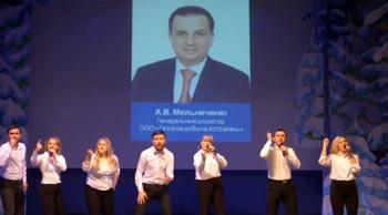 Гендиректора «Газпром добыча Астрахань» Мельниченко прославили в КВН
