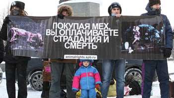 В Астрахани пройдёт всероссийская акция против использования натурального меха
