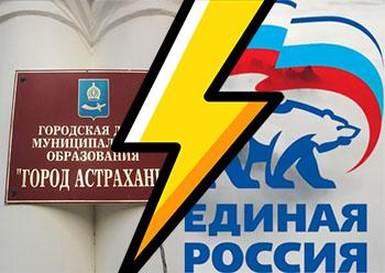 В астраханской «Единой России» РАСКОЛ!