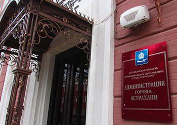 Прокуратура заставила администрацию Астрахани исполнить закон