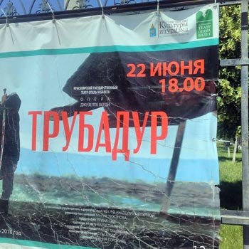 Астраханский государственный театр оперы и балета экономит на афишах