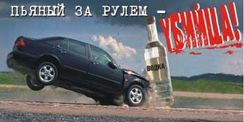 Александр Жилкин: Пьяных за рулем жалеть не будем