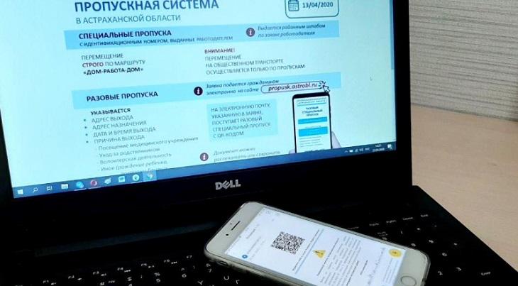 Получить разовый пропуск в Астрахани станет сложнее