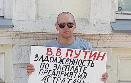 В Астрахани прошёл пикет против долгов по зарплате