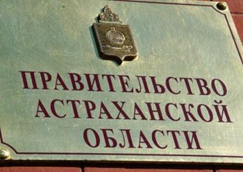 Правительство Астраханской области попалось на нарушении закона