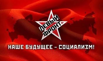 В Астрахани появился «Левый фронт»