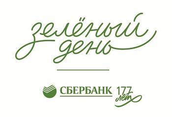 Сбербанк подвел итоги ипотечной акции «Зеленого дня»