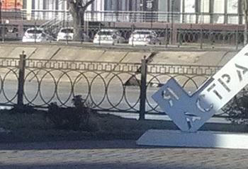 Астраханцы обсуждают пропавшее сердце Астрахани