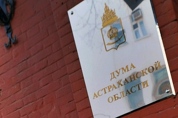 В областной думе сократят депутатов
