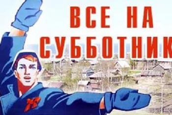 Астраханцы выступают против субботников