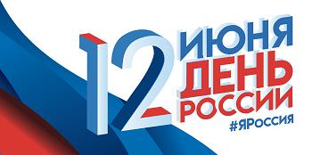Астраханцы отметят День России