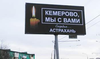 Местный житель на свои средства разместил на баннере в Астрахани экспозицию в память о погибших в Кемерово