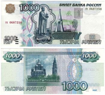 В Астрахани продолжают всплывать фальшивые деньги