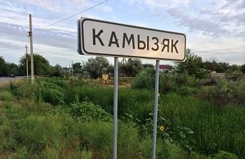Камызяку перепало 55 млн рублей на благоустройство парка