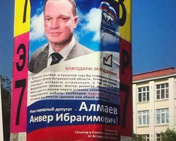 Сенатора А. Башкина подставили на выборах в Думу