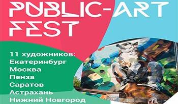 В Астрахани пройдет фестиваль паблик-арта «Чилим»