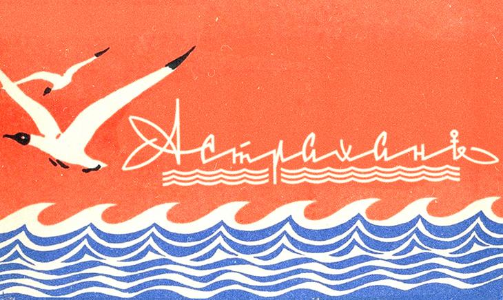 В сети предложен новый логотип Астрахани