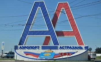Страсти вокруг аэропорта Астрахани