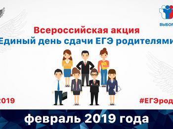 В Астрахани взрослые смогут написать тренировочный ЕГЭ по русскому языку