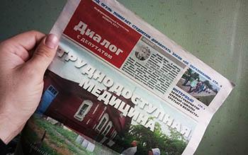 Леонид Огуль стал издавать газету