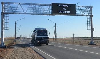 На дорогах Астраханской области, Дагестана, Чечни и Калмыкии установлено свыше 20 информационных табло