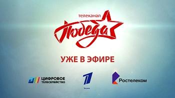 Первым телеканал «ПОБЕДА» включил в свою ТВ–сеть «Ростелеком»